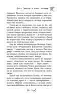 Таня Гроттер и птица титанов — фото, картинка — 14