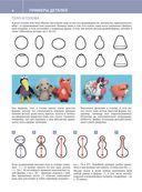 Конструктор вязаных игрушек. Универсальные схемы для вязания крючком амигуруми — фото, картинка — 4