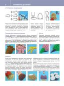 Конструктор вязаных игрушек. Универсальные схемы для вязания крючком амигуруми — фото, картинка — 8