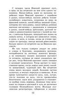 Шинель. Петербургские повести — фото, картинка — 11