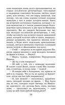 Шинель. Петербургские повести — фото, картинка — 12