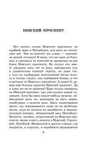 Шинель. Петербургские повести — фото, картинка — 4