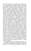 Шинель. Петербургские повести — фото, картинка — 6