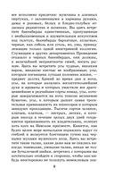 Шинель. Петербургские повести — фото, картинка — 8