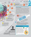 Как работает наука. Наглядные факты об устройстве нашего мира — фото, картинка — 7