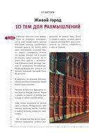 Москва пешком. Самые интересные прогулки по столице — фото, картинка — 4