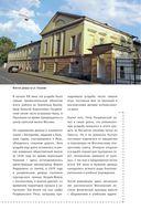 Москва пешком. Самые интересные прогулки по столице — фото, картинка — 9