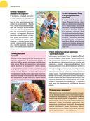 1000 вопросов и ответов. Энциклопедия для эрудитов — фото, картинка — 4