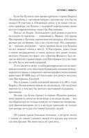 История с Живаго. Лара для господина Пастернака — фото, картинка — 5