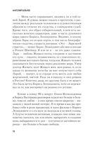История с Живаго. Лара для господина Пастернака — фото, картинка — 8