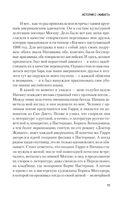История с Живаго. Лара для господина Пастернака — фото, картинка — 9