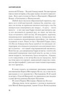 История с Живаго. Лара для господина Пастернака — фото, картинка — 10