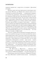 История с Живаго. Лара для господина Пастернака — фото, картинка — 14