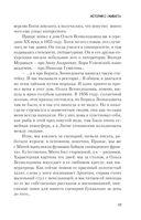 История с Живаго. Лара для господина Пастернака — фото, картинка — 15