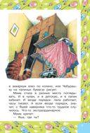 Весёлые истории — фото, картинка — 9