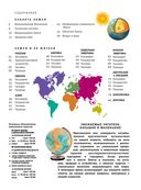 Мир и человек. Полный иллюстрированный географический атлас — фото, картинка — 3