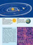 Мир и человек. Полный иллюстрированный географический атлас — фото, картинка — 7