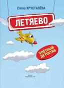 Летяево - улетный детектив — фото, картинка — 1