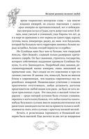 Великие романы великих людей — фото, картинка — 11