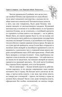 Великие романы великих людей — фото, картинка — 14