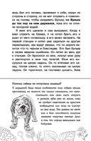 Биология — фото, картинка — 4