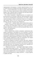 Карильское проклятие. Возмездие — фото, картинка — 12