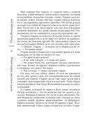 Ответ перед высшим судом (м) — фото, картинка — 6