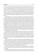 Превентивная психология в подготовке социальных педагогов и психосоциальных работников — фото, картинка — 7