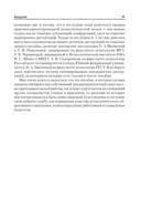 Превентивная психология в подготовке социальных педагогов и психосоциальных работников — фото, картинка — 9