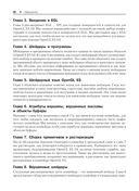 OpenGL ES 3.0. Руководство пользователя — фото, картинка — 12