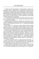 Русский язык как иностранный. Медицинская лексика — фото, картинка — 3