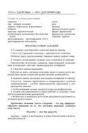 Русский язык как иностранный. Медицинская лексика — фото, картинка — 5