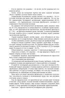 Русский язык как иностранный. Медицинская лексика — фото, картинка — 6