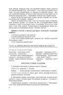 Русский язык как иностранный. Медицинская лексика — фото, картинка — 8