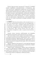 Стратегии взыскания долгов: управление задолженностью — фото, картинка — 14