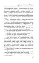 Девушка по имени Москва — фото, картинка — 14