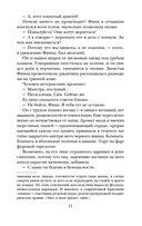 Инкарцерон — фото, картинка — 9