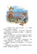 Синие листья. Сказки и рассказы — фото, картинка — 11