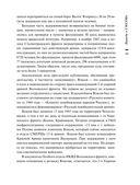 Правда о СМЕРШе. Военный контрразведчик рассказывает — фото, картинка — 13