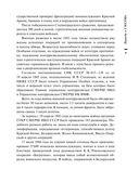 Правда о СМЕРШе. Военный контрразведчик рассказывает — фото, картинка — 9