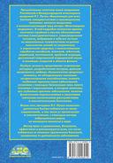 Биолокация для всех. Система самодиагностики и самоисцеления человека — фото, картинка — 16