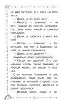Малахитовая шкатулка — фото, картинка — 12