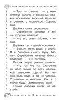 Малахитовая шкатулка — фото, картинка — 14