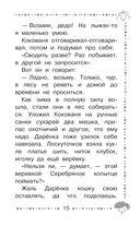 Малахитовая шкатулка — фото, картинка — 15