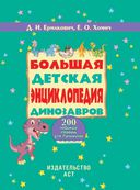 Большая детская энциклопедия динозавров — фото, картинка — 1