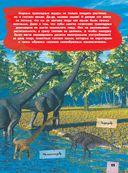 Большая детская энциклопедия динозавров — фото, картинка — 11