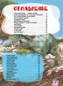 Большая детская энциклопедия динозавров — фото, картинка — 3