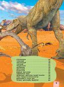 Большая детская энциклопедия динозавров — фото, картинка — 5