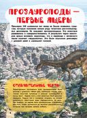 Большая детская энциклопедия динозавров — фото, картинка — 6