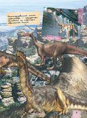 Большая детская энциклопедия динозавров — фото, картинка — 7